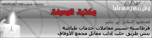 تصميم: علي مأمون حميدي  - wamid.yoo7.com