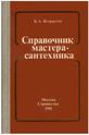Справочник мастера сантехника 114