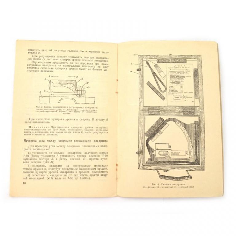 Clinomètre d'artillerie Opisan11