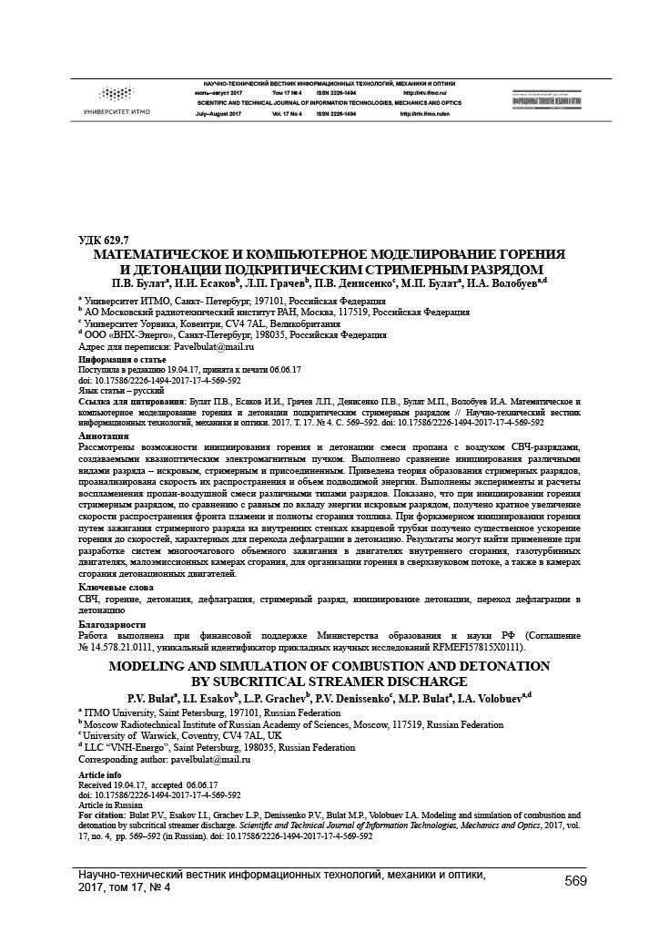 PAK DP prospective long-range interceptor - Page 20 _5102410