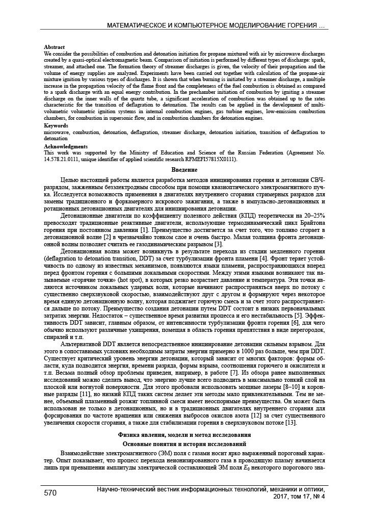 PAK DP prospective long-range interceptor - Page 20 _5102411