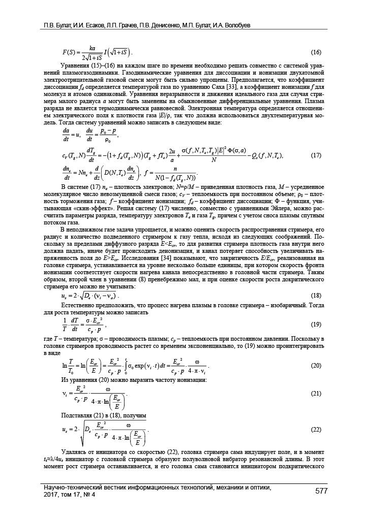 PAK DP prospective long-range interceptor - Page 20 _5102417