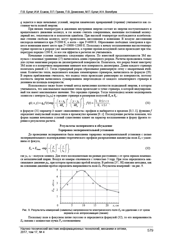 PAK DP prospective long-range interceptor - Page 20 _5102419