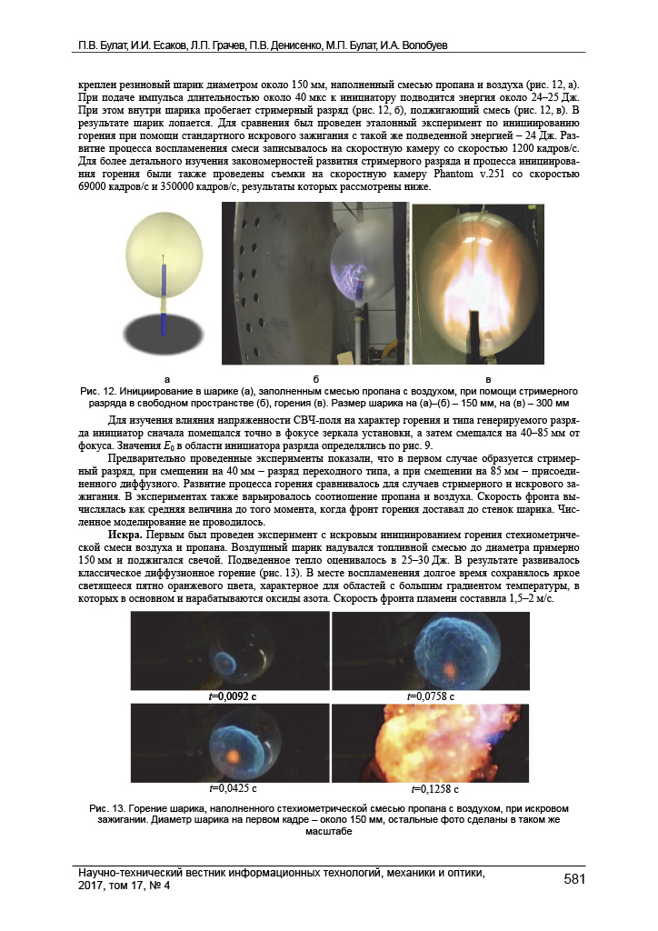 PAK DP prospective long-range interceptor - Page 20 _5102422