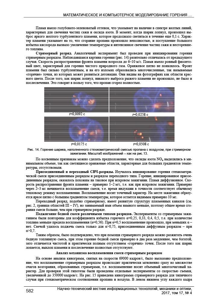 PAK DP prospective long-range interceptor - Page 20 _5102423