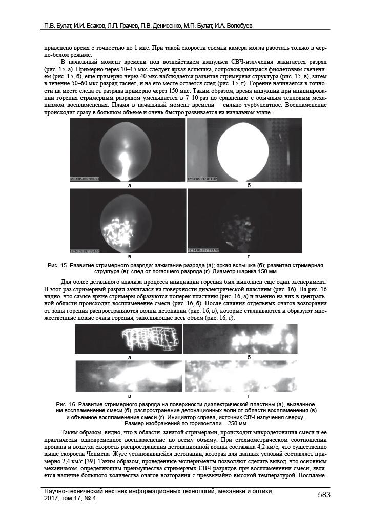 PAK DP prospective long-range interceptor - Page 20 _5102424