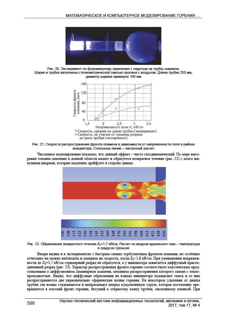 PAK DP prospective long-range interceptor - Page 20 _5102426