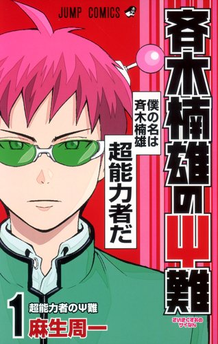 [MANGA/ANIME/LIVE ACTION] Saiki Kusuo no Psi Nan  Chonor10