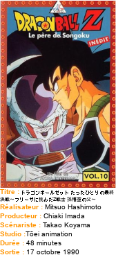 [MANGA/ANIME] Dragon Ball Z Film1410