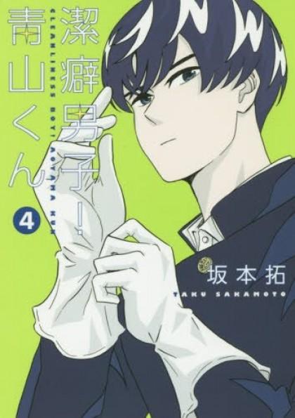 [ANIME/MANGA] Keppeki Danshi! Aoyama-kun Tome_u10