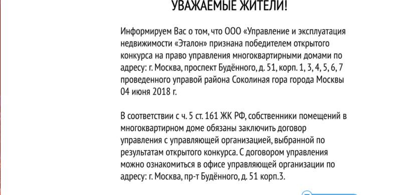 """Управляющая компания от ГК """"Эталон"""" - в ЖК """"Золотая звезда"""" - Страница 13 Hzkbyr10"""