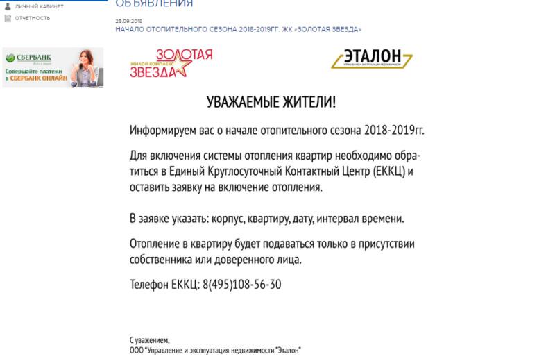 """Управляющая компания от ГК """"Эталон"""" - в ЖК """"Золотая звезда"""" - Страница 13 Qggnlz10"""