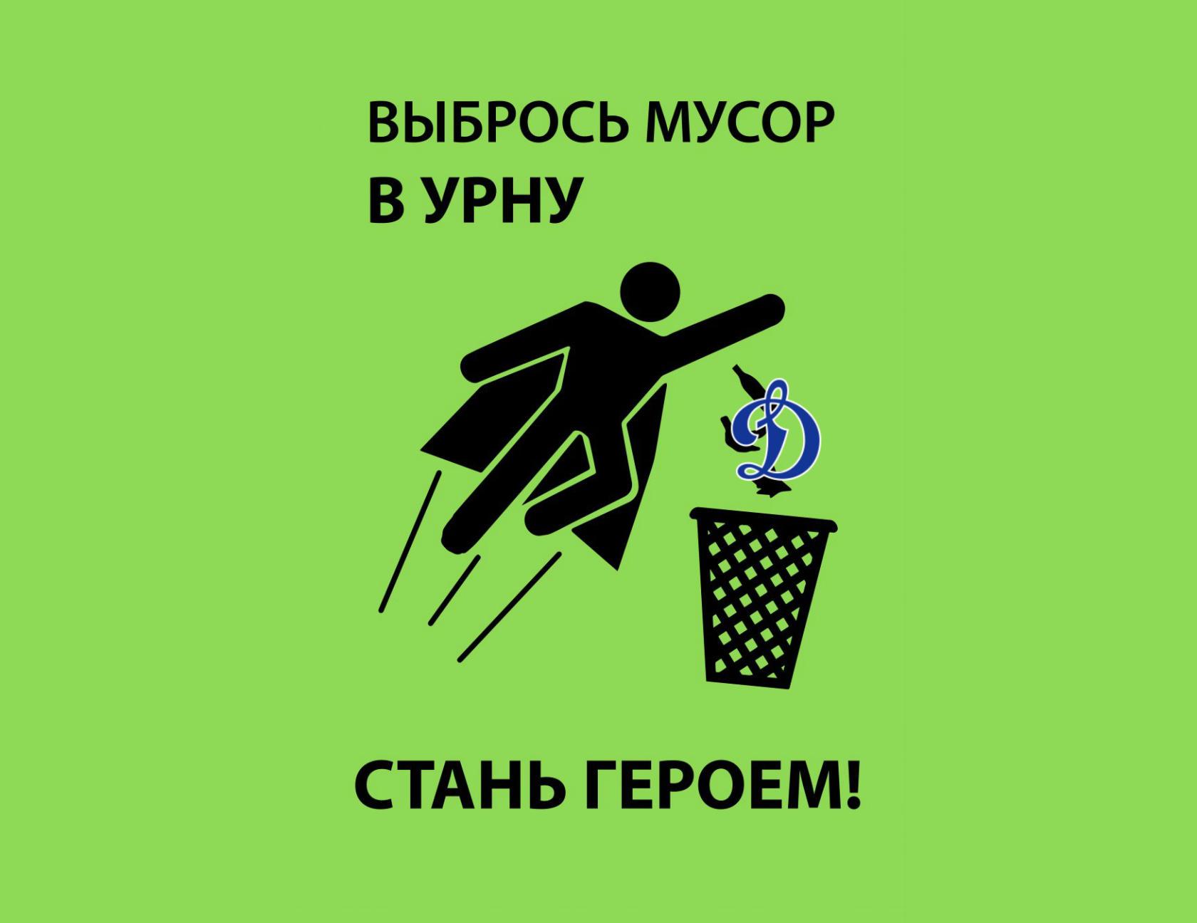 картинки на тему не бросать мусор росла