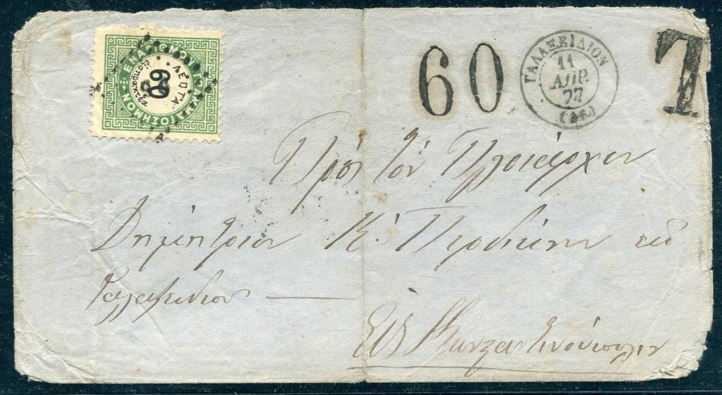 Χρήση στικτής ,στις μετά του 1875 εκδόσεις ΜΚΕ 55827011
