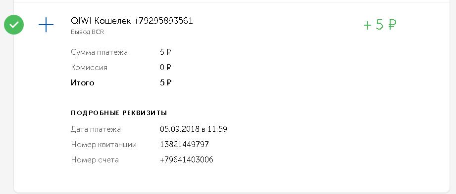 Халявные 5р на ЯД или Киви 4798fd10