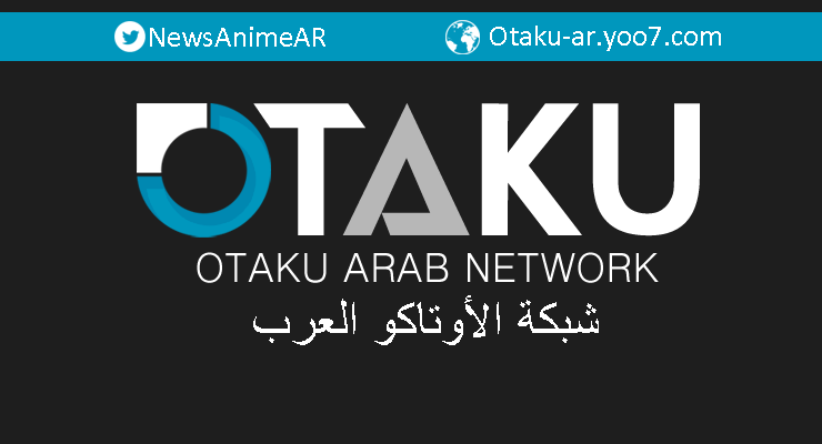 شبكة الأوتاكو العرب