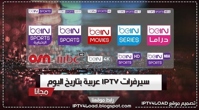 سيرفر  28/06/2020 IPTV  25d82510