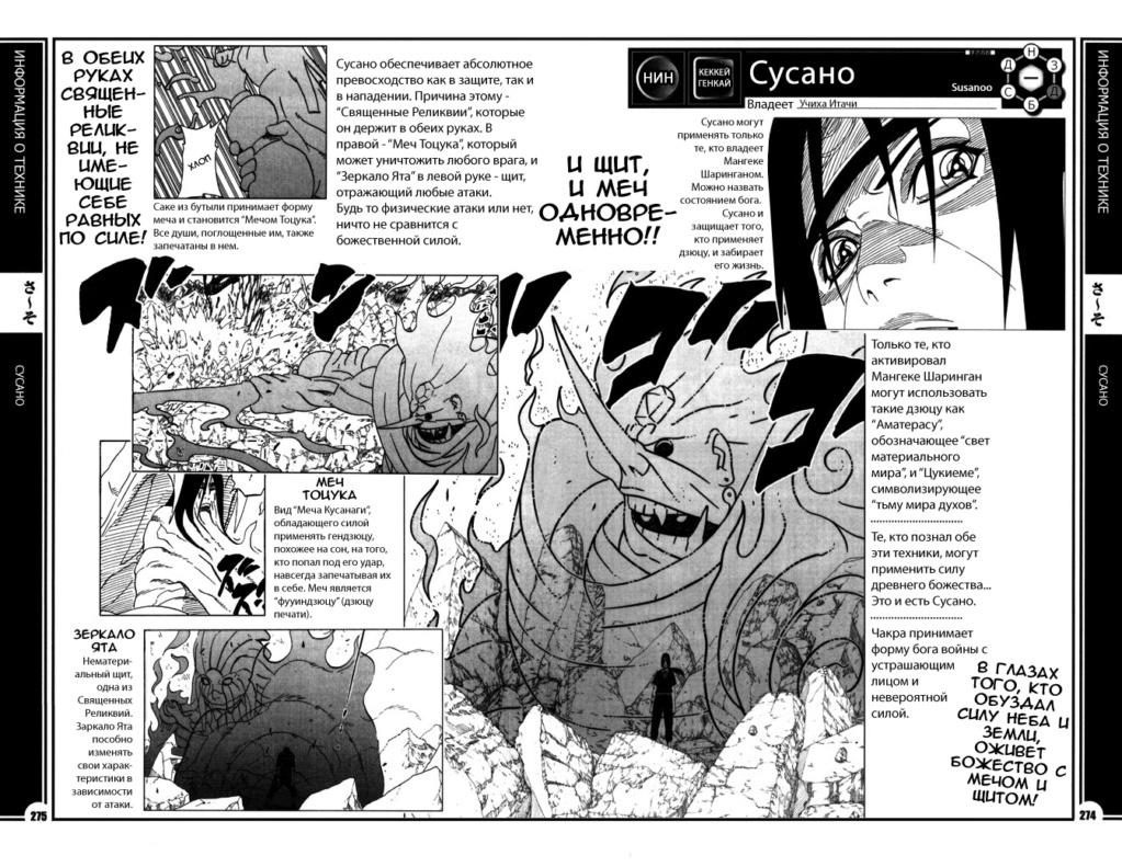 Itachi edo vs Madara vale do fim - Página 4 C86efd10