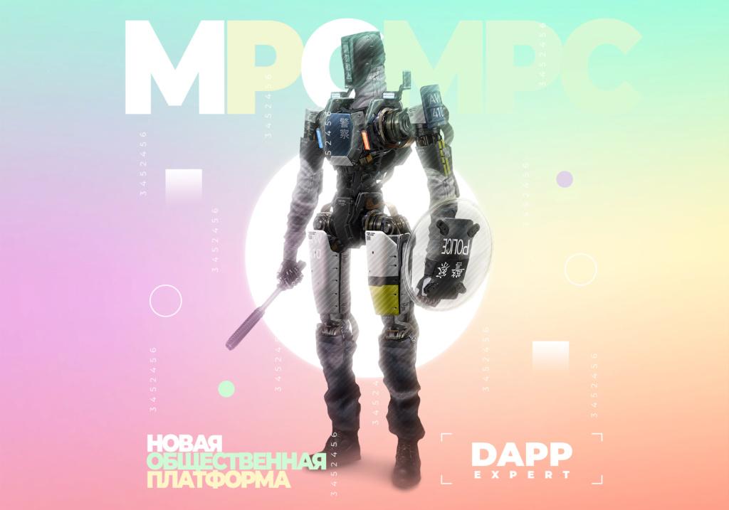 dApp's, Децентрализованные приложения 111
