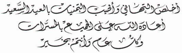 aïd moubarak saïd à tout le monde... Image011