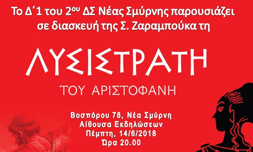 ΠΡΟΣΚΛΗΣΗ ΣΕ ΘΕΑΤΡΙΚΗ ΠΑΡΑΣΤΑΣΗ Od_eyd10