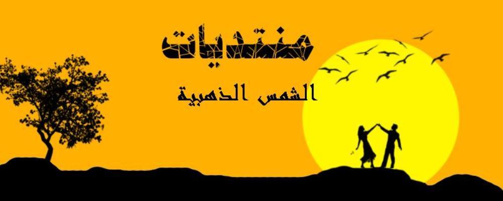 منتديات الشمس الذهبية