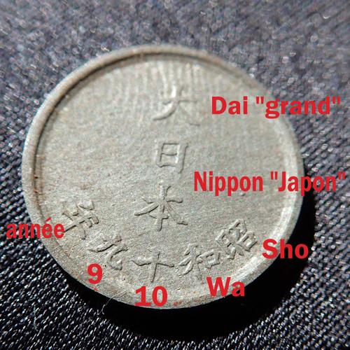 Pièce japonaise 1_sen_12