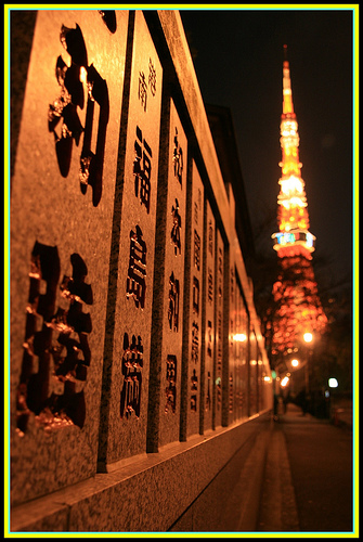 Share your photos here - Page 3 Tokyo_16