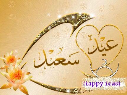 عيد سعيد و كل عام و انتم بالف خير Aid_ad11