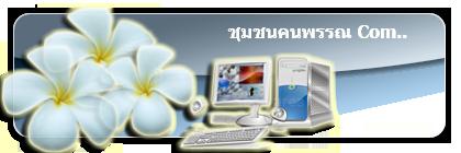 เทคโนโลยีสารสนเทศ  ชุมชนคนพรรณฯ Com..