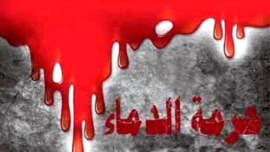 الأربعون النبوية  في حرمة الدماء البشرية 10