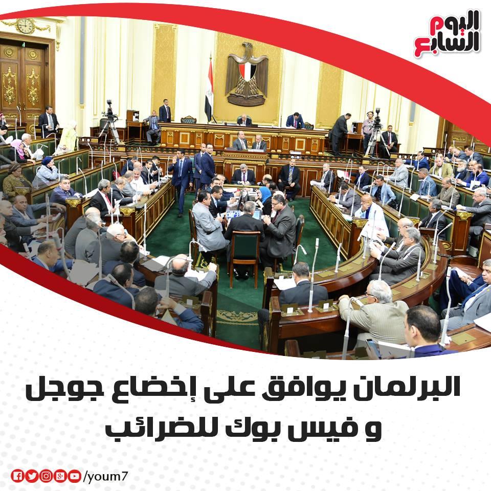 """عاجل - البرلمان يوافق على فرض ضرائب على الموااقع المصرية التى تستخدم إعلانات جوجل """" أدسنس"""" و الفيس بوك وعدم الدفع """" تهرب ضريبى"""" 10"""