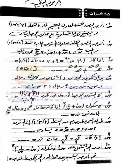 ننشر امتحان الجبر والفراغية اليوم الفعلى 2018 بالإجابات مستر محمد السيد ومستر عبد العظيم Oaoo_o10