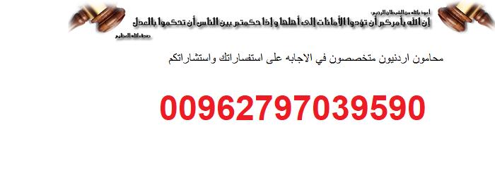 محامي شرعي . استشاره قانونيه مجانيه . المحامي محمد ابوعزام