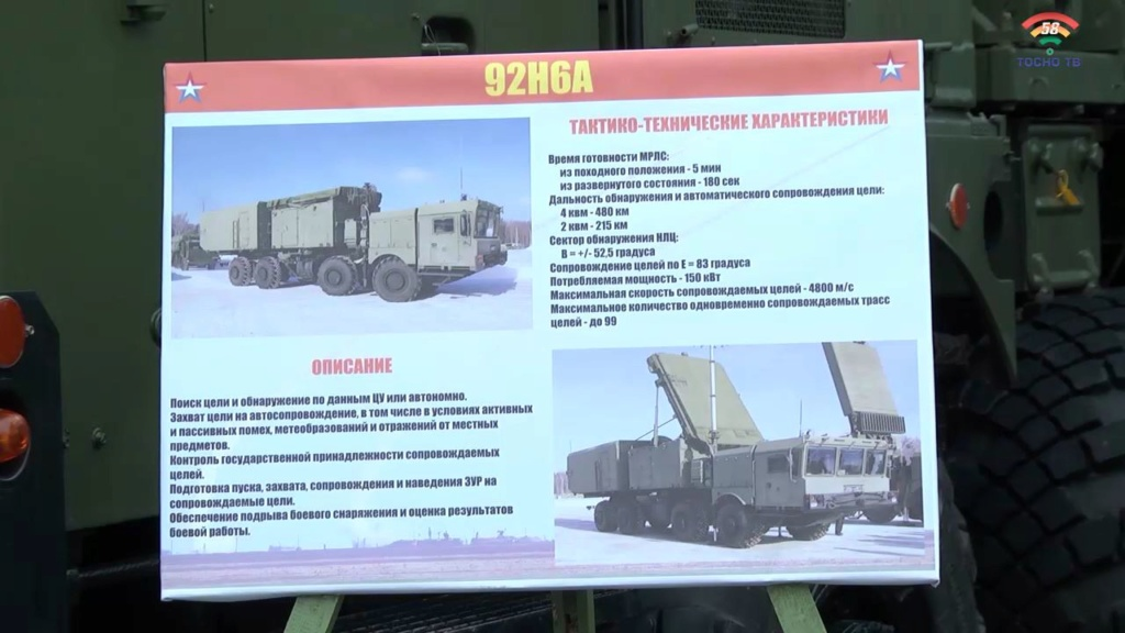 S-300/400/500 News [Russian Strategic Air Defense] #3 - Page 25 813