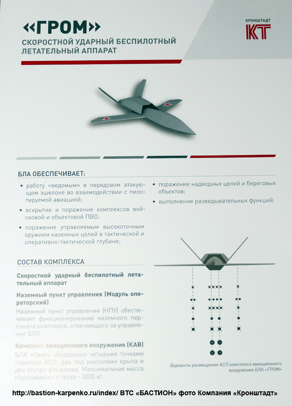 UAVs in Russian Armed Forces: News #2 - Page 6 83101610