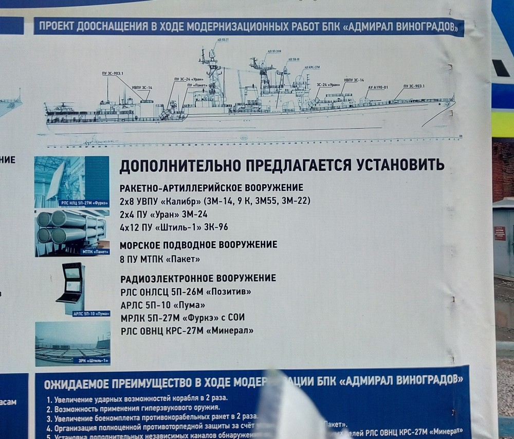 Udaloy and Sovremennyy destroyers - Page 17 83924410