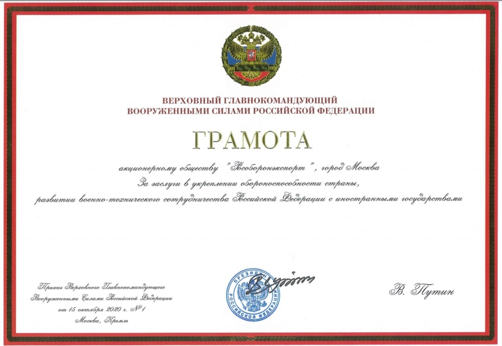 JSC Rosoboronexport: Products and News - Page 4 84867210