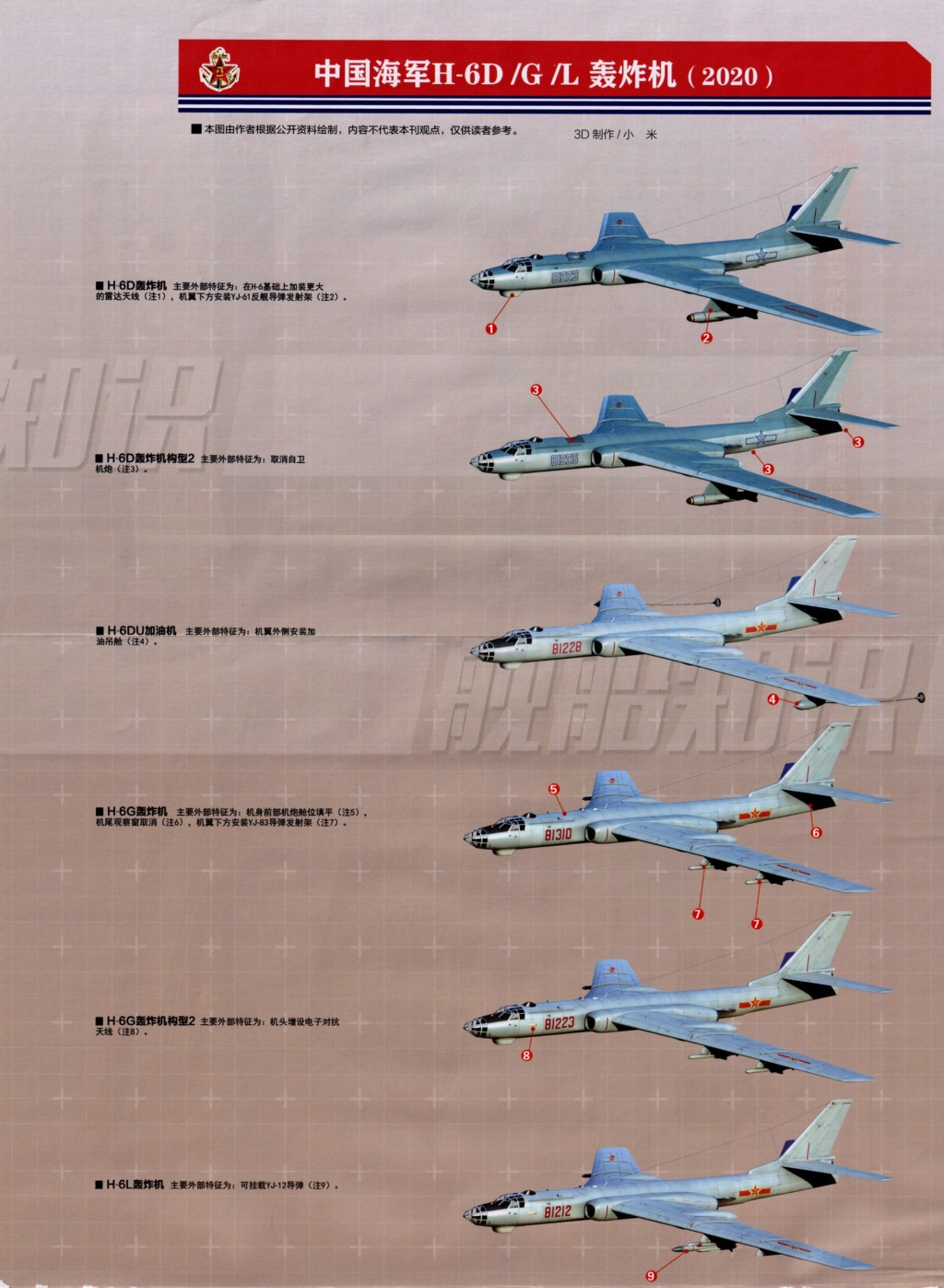 PLA Navy and Naval Air Force - Page 22 Xian10