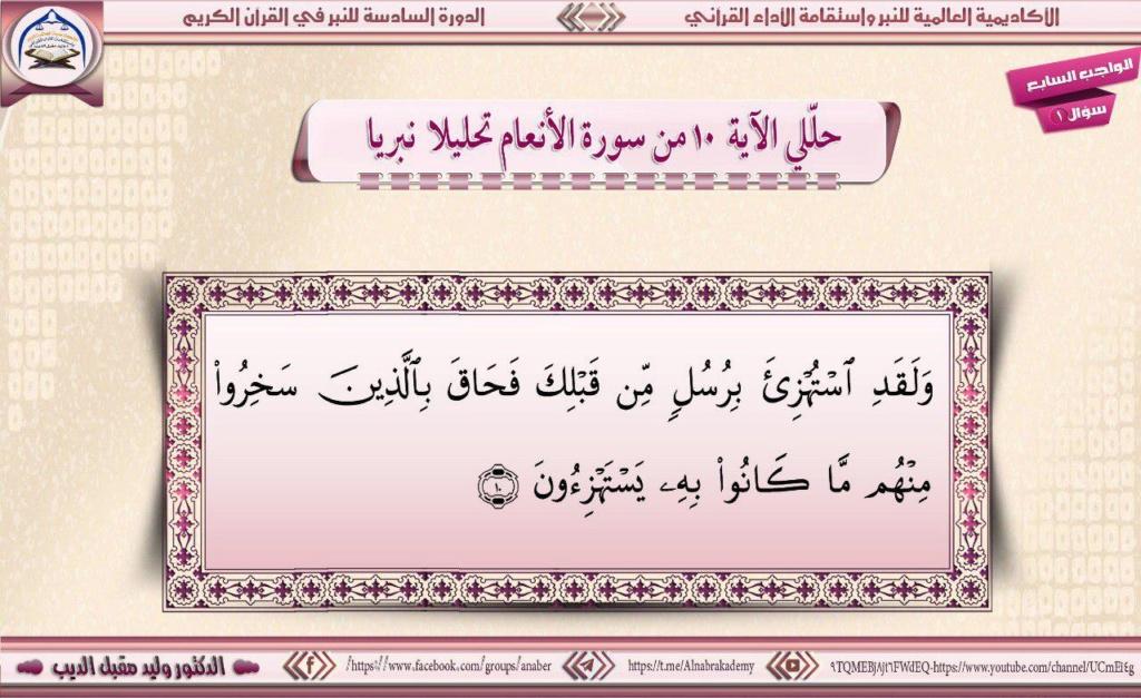 الواجب السابع/ الدورة السادسة Aiyo7a10