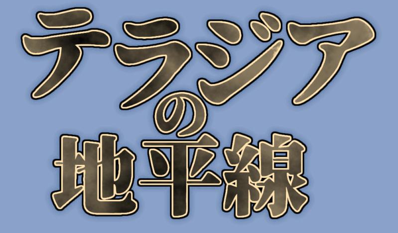 Galerie de DecYoshi01 - Page 14 Terazi10