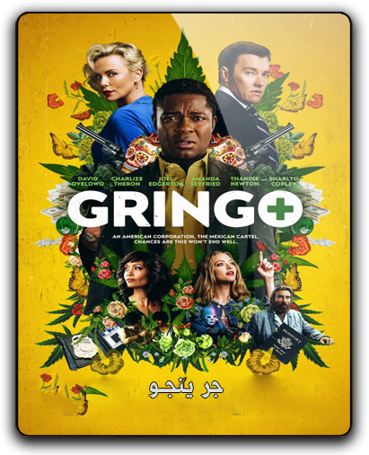 حصريا فيلم الاكشن والكوميدي والجريمة الاكثر من رائع Gringo (2018) 720p BluRay مترجم بنسخة البلوري Aou10