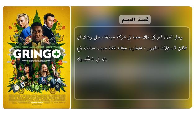 حصريا فيلم الاكشن والكوميدي والجريمة الاكثر من رائع Gringo (2018) 720p BluRay مترجم بنسخة البلوري Oie411