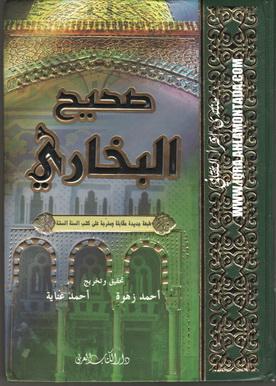 صحيح البخاري  - للإمام أبي عبدالله محمد بن إسماعيل البخاري 73010