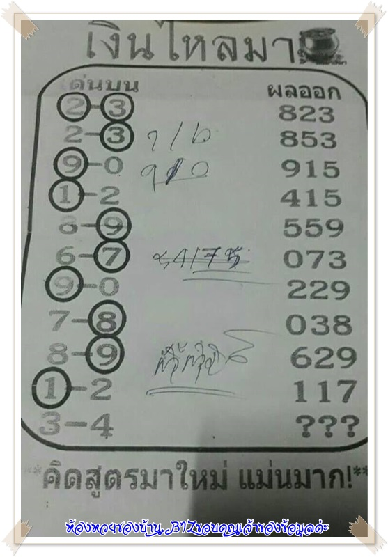 Mr-Shuk Lal 100% Tips 16-06-2018 - Page 18 5b18a910