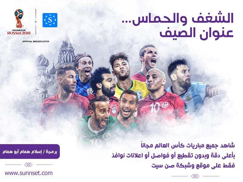 جميع مباريات كأس العالم على موقع صن سيت D0bhvc10