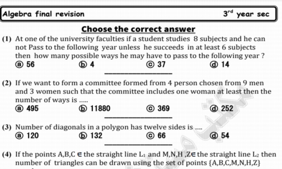 مراجعة الجبر والهندسة الفراغية باللغة الإنجليزية للثانوية العامة علمي رياضة  110