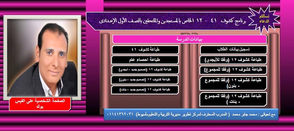 برنامج كشوف 41 - 12 الخاص بالمستجدين بالصف الأول الإعدادى و الأول الثانوي 1110