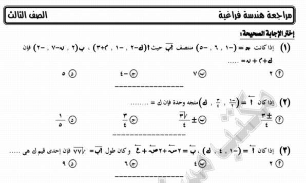 مراجعة الجبر والهندسة الفراغية للثانوية العامة علمي رياضة 210