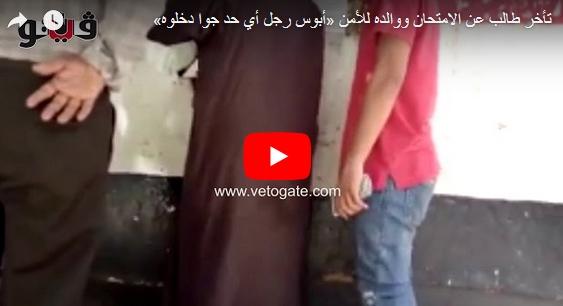 فيديو.. ولى امر طالب تأخر عن امتحان الجبر والفراغية..  أبوس رجليكم دخلوه 512